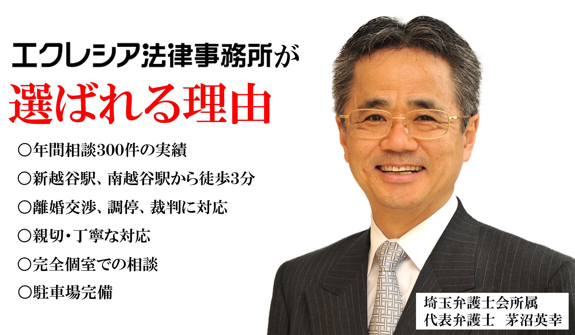 埼玉県越谷市周辺での離婚ならエクレシアの弁護士にお任せを!!